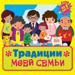 Картинки по запросу семейные традиции рисунки